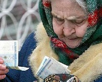 пенсии